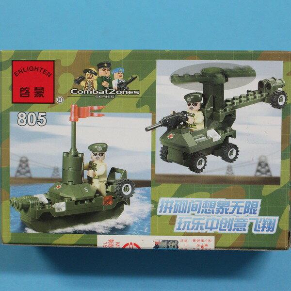 啟蒙積木 805 小坦克積木 約69片/一盒入{促80}~鑫
