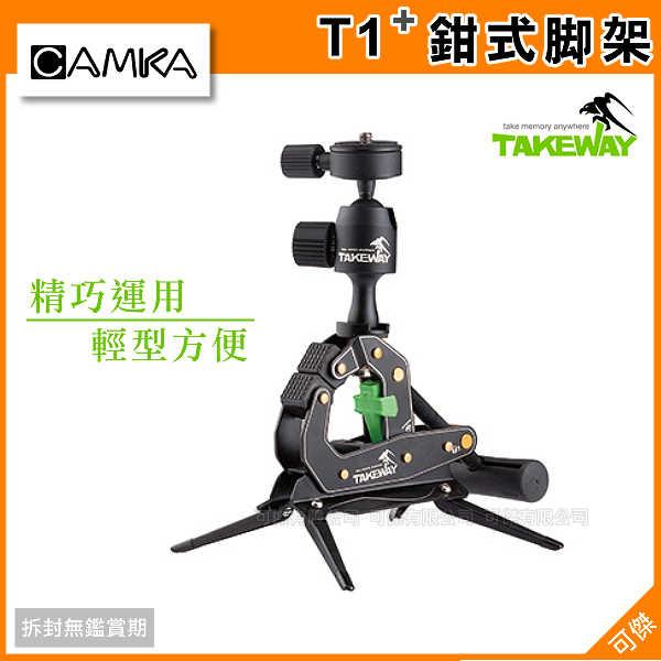 可傑 TAKEWAY T1+ 鉗式腳架 T1 PLUS 迷你腳架 鉗夾式三腳架 手機夾 相機夾 航太鋁合金 精巧運用
