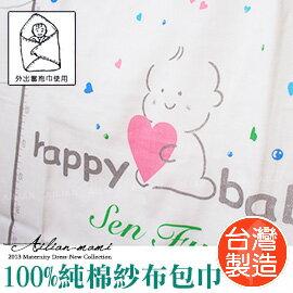 ☆愛戀小媽咪.嬰兒用品☆【R69093】台灣製.俏皮寶貝100%純棉紗布大浴巾/涼被~白*BMclothes