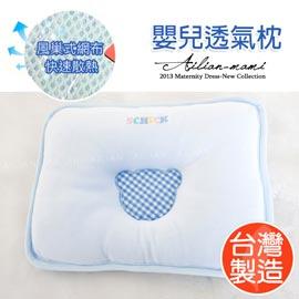 ☆愛戀小媽咪.孕婦裝☆【R69114】台灣製‧舒適純棉易清洗嬰兒透氣枕~三色