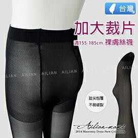孕婦裝愛戀小媽咪.MIT台灣製孕婦褲襪.裸膚透膚絲襪【R61219】黑色