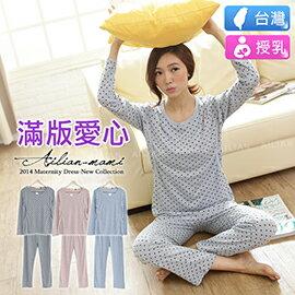 MIT 哺乳衣 滿版愛心單口袋側開睡衣套裝 可調式腰圍 M-L【M67356】M-L