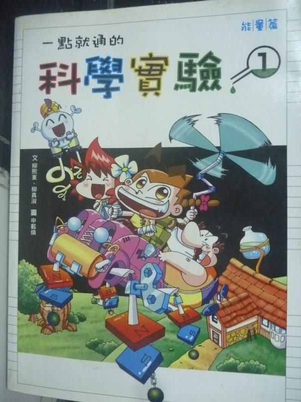 【書寶二手書T1/少年童書_YCG】一點就通的科學實驗1_柳希東、柳真淑