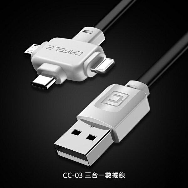 CAFELE三合一數據線快速充電線MicroUSBType-CiPhone8XPlus快充線傳輸線