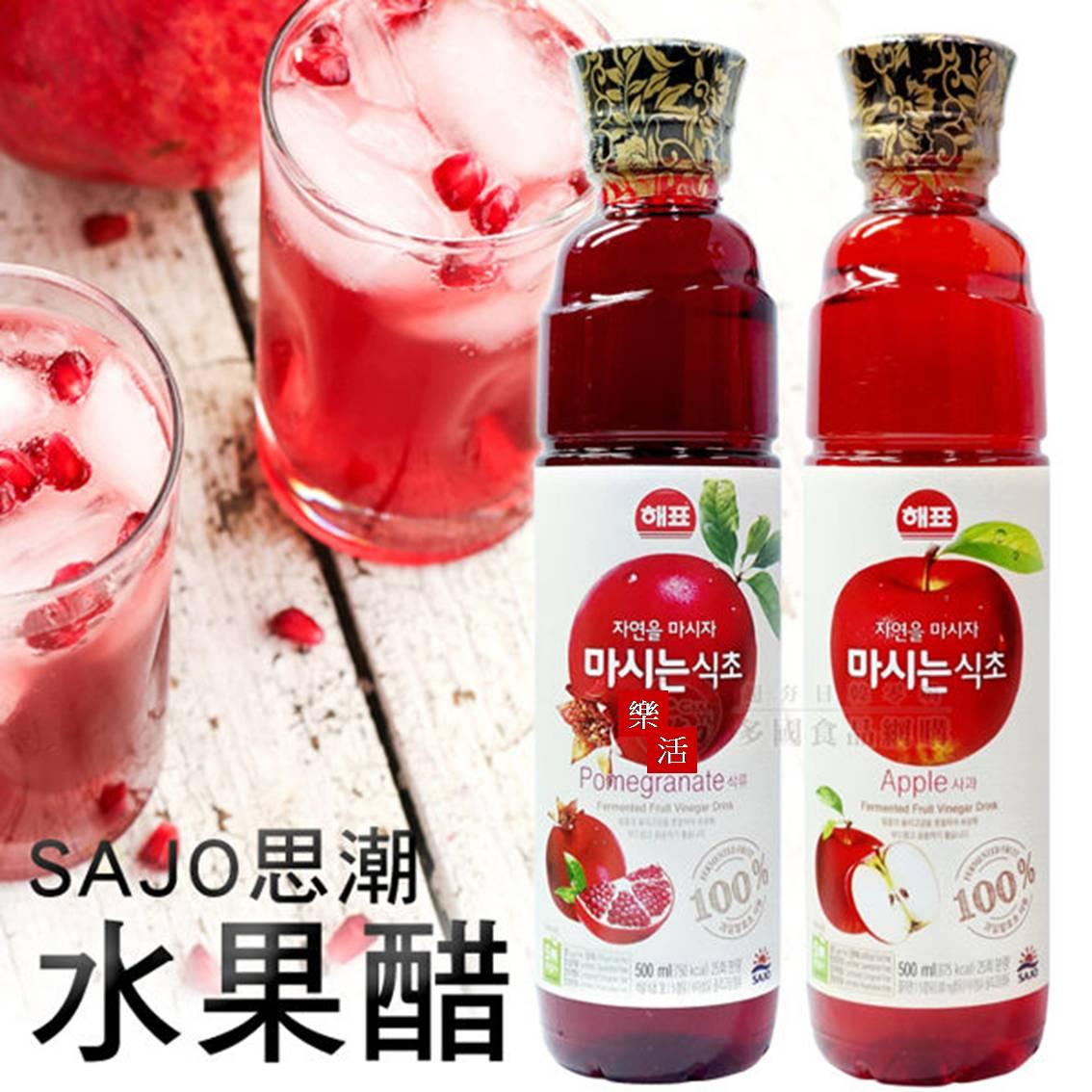 韓國SAJO思潮水果醋500ml 石榴/蘋果 飲料【樂活生活館】