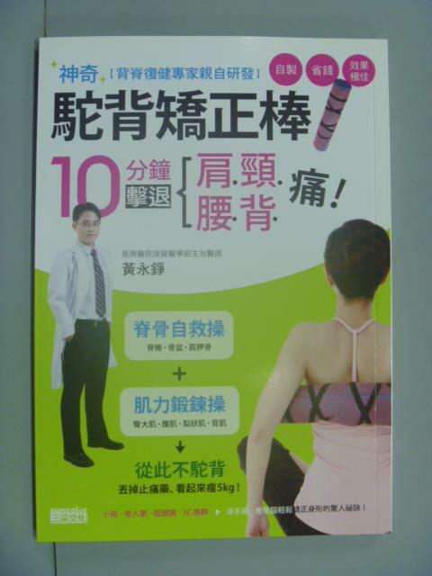 【書寶二手書T1/養生_NHS】背脊復健專家親自研發神奇駝背矯正棒_黃永錚