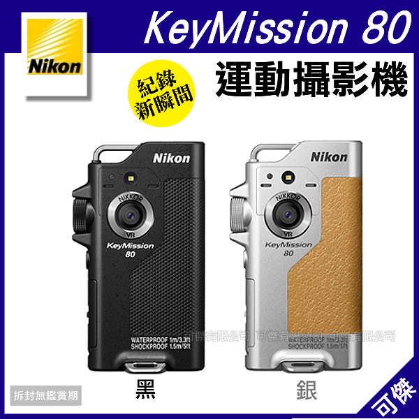 可傑 NIKON Keymission 80 運動攝影機 持續拍攝 防水防塵  公司貨  登錄送萬用包至2/28