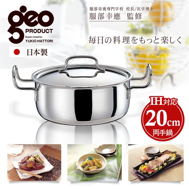 GEO日本製不鏽鋼兩手提鍋 / IH對應 / 20cm /  ok-85016046 。共1色-日本必買 日本樂天代購(9180*1.7) /  件件含運 0