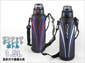 快樂屋♪ 贈杯刷*日本 パール Pearl 彈跳蓋SUS304不鏽鋼保溫/冷瓶 1.5L 直飲式保溫瓶.附套.保溫杯.運動水壺
