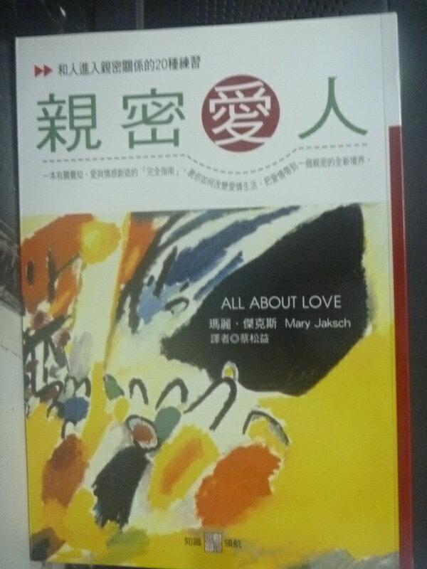 【書寶二手書T6/兩性關係_ZEE】親密愛人:和人進入親密關係的20種練習_瑪麗3傑克斯