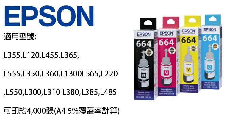 【歐菲斯辦公設備】 EPSON 原廠彩色墨水匣 可印約 4,000張 黃色 T664400