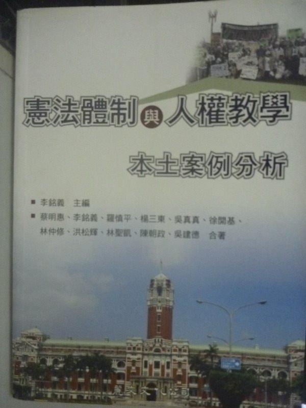 【書寶二手書T4/大學法學_XEM】憲法體制與人權教學:本土案例分析_李銘儀