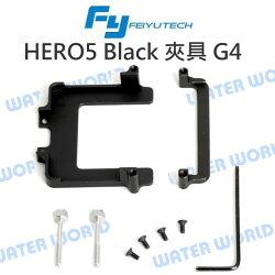 【中壢NOVA-水世界】Feiyu 飛宇 FY GOPRO HERO5 Black 穩定器 專用夾具 G4系列 公司貨