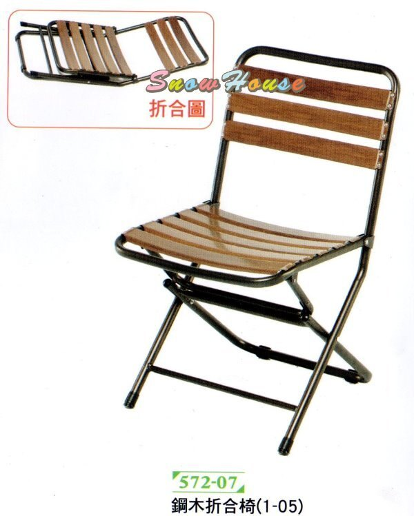 ╭☆雪之屋居家生活館☆╯572-07 鋼木折合椅/休閒椅/洽談椅