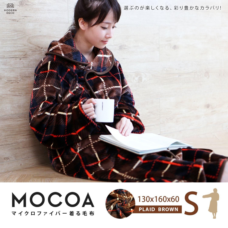 睡袍 / MOCOA摩卡毯。短版超細纖維舒適懶人毯/睡袍-咖啡格紋 / 日本MODERN DECO