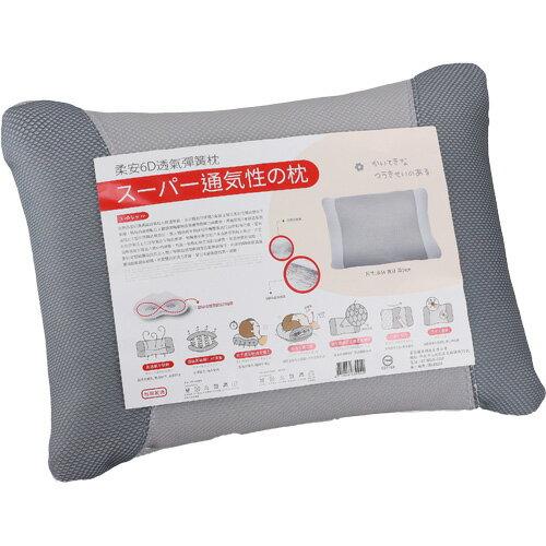 柔安 6D透氣彈簧枕(54x37x14cm)【愛買】 - 限時優惠好康折扣