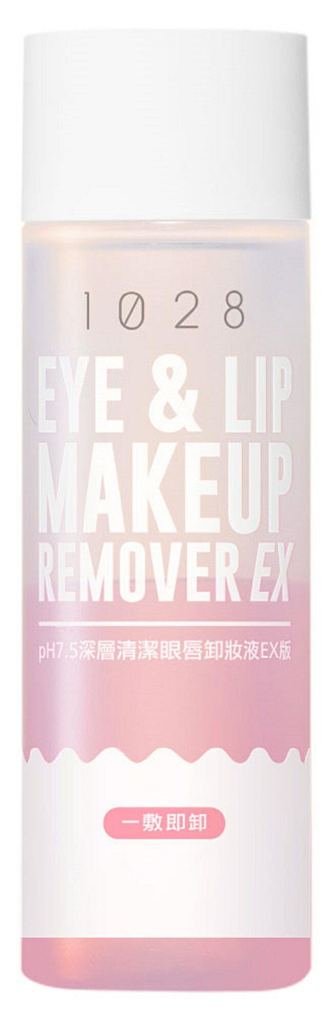 1028 pH7.5 深層清潔眼唇卸妝液EX版90ml
