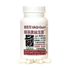 赫而司 VAGI-Guard 婦淨康益生菌 60顆/瓶◆德瑞健康家◆