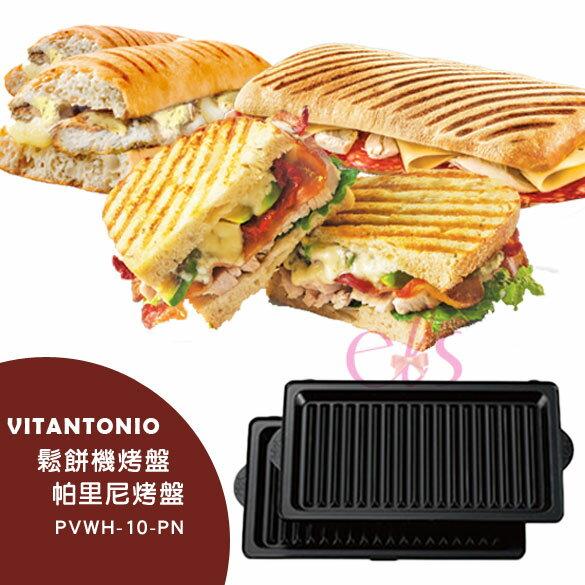 Vitantonio 鬆餅機烤盤 PVWH-10-PN 帕里尼烤盤 2枚 ☆艾莉莎ELS☆