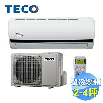 東元 TECO 單冷變頻一對一分離式冷氣 MA22IC-BV / MS22IC-BV 【送標準安裝】