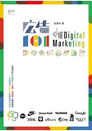 廣告101~~~~引爆Digital Marketing