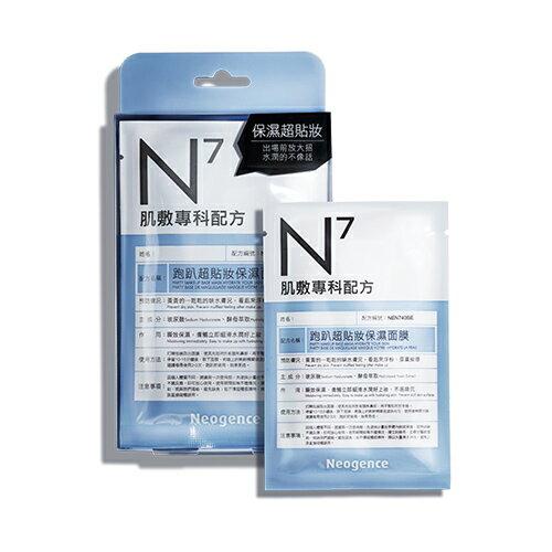 【Neogence 霓淨思】 跑趴超貼妝保濕面膜 4片/盒 效期2022.09【淨妍美肌】