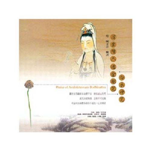 1031~白衣神咒.消業障六道金剛咒 梵唱 CD