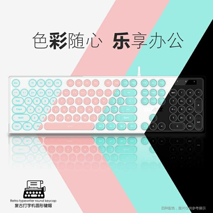 鍵盤背光游戲電腦台式家用女生圓鍵朋克機械手感有線    秋冬新品特惠