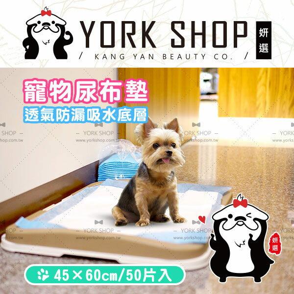 【姍伶】寵物尿布墊|棉質柔軟底膜|養狗必備小狗尿片|透氣防漏底層吸水尿墊(45*60cm/50片入)