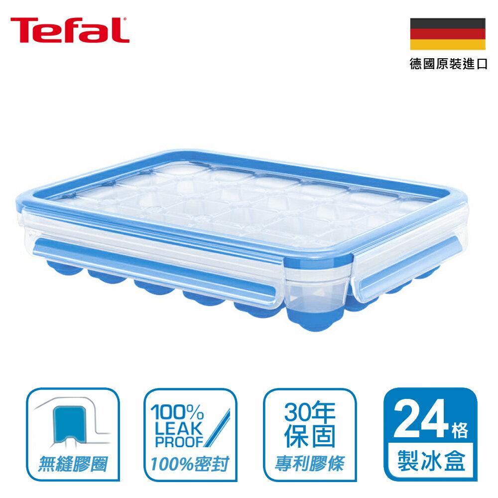 Tefal法國特福 德國EMSA原裝 無縫膠圈PP保鮮盒 單顆按壓式製冰盒24格 【APP領券再折】