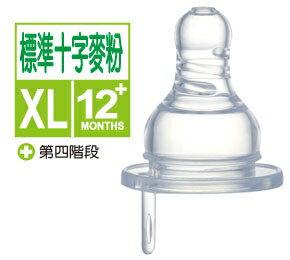 『121婦嬰用品館』辛巴 防脹氣標準十字奶嘴 XL 4入 0