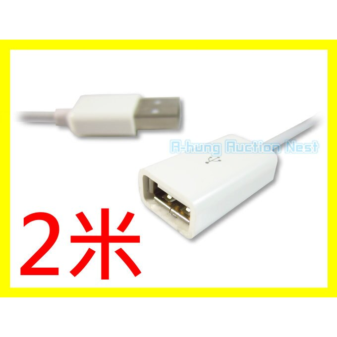 【A-HUNG】USB延長線 2米 傳輸線 充電線 USB 隨身碟 行動硬碟 Micro 行動電源 延長線