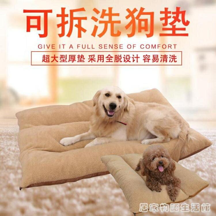 金毛狗窩可拆洗冬季保暖法斗寵物墊子大型中型犬拉布拉多狗床冬天   居家物語