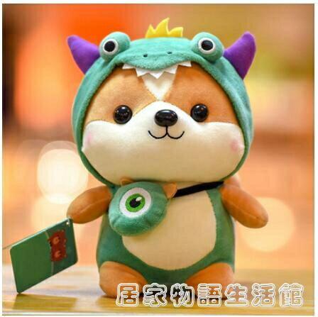 可愛柴犬公仔小恐龍毛絨玩具兒童節玩偶情侶女生日禮物麋鹿布娃娃