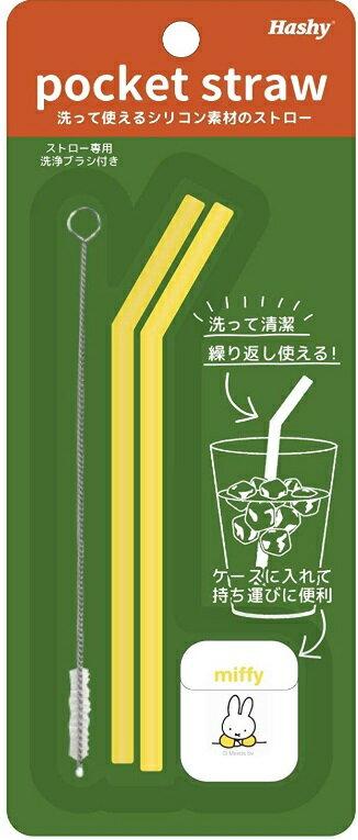 日本 HASHY 三麗鷗 Pocket Straw 收納式環保矽膠吸管2入 3