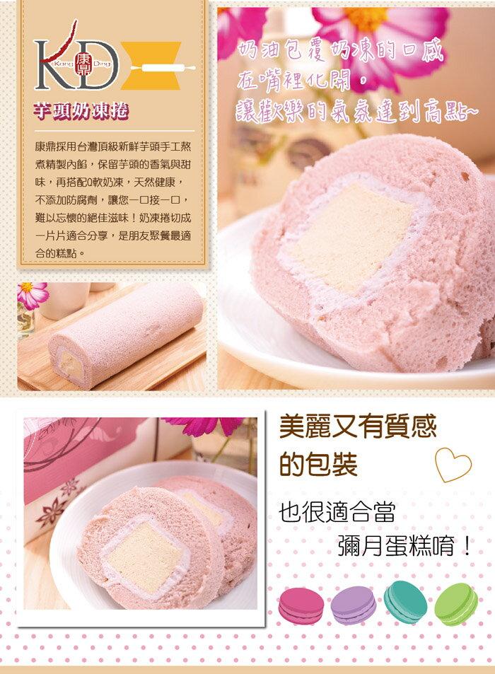 [康鼎]頂級法國進口天然鮮奶油製作~奶凍捲1入(香草 / 巧克力 / 紅豆芋頭 / '芒果) 2