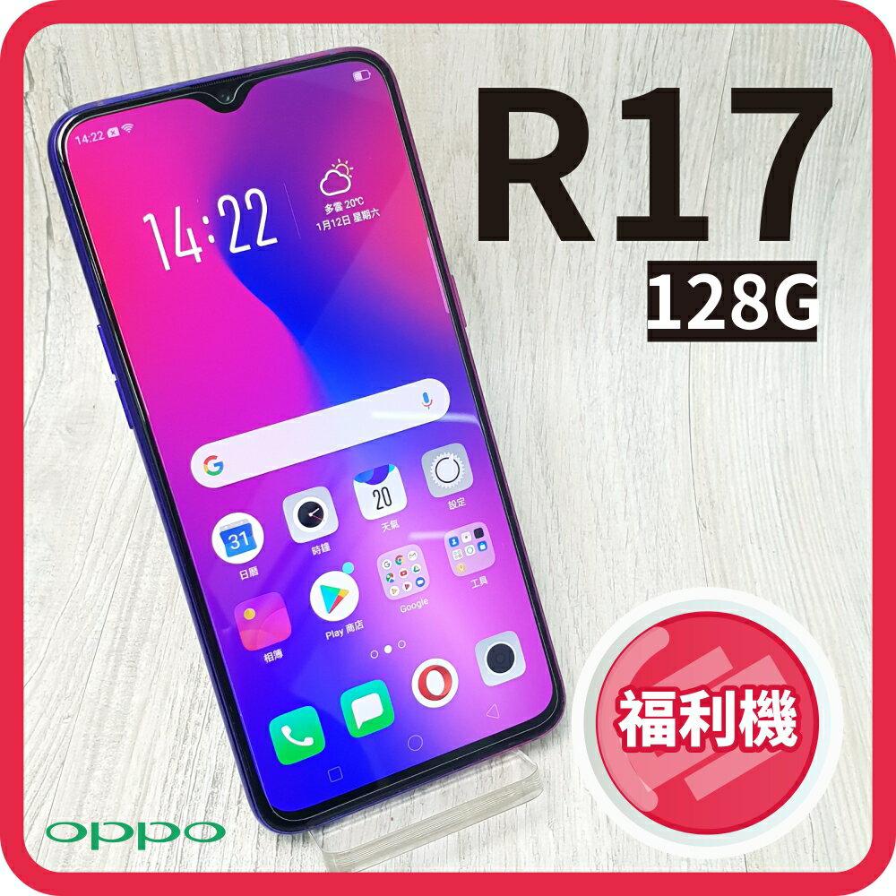 【創宇通訊】OPPO R17  6G/128GB 【福利品】原廠保固 外觀極新