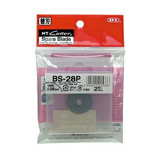NT BS-28P 滾輪式替換刀片 虛線刀片 美工刀片 (一盒2片)