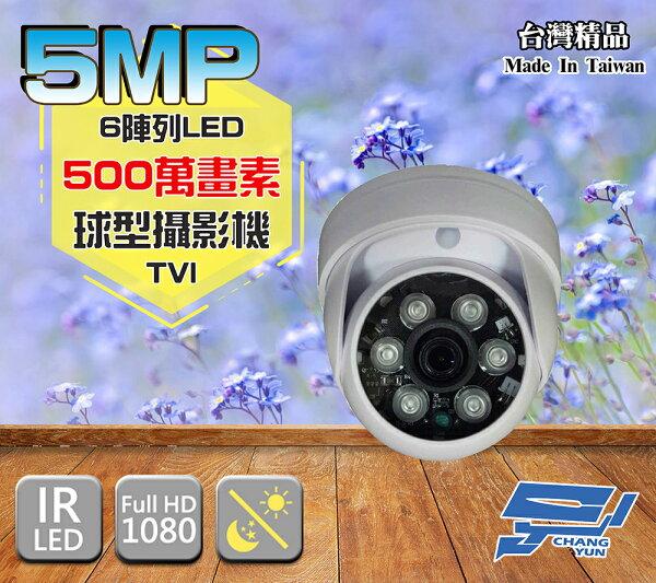►高雄台南屏東監視器◄5MPTVI高清球型紅外線攝影機500萬畫素6陣列高解析監視器監視系統