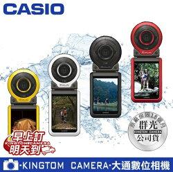 加贈IPW1650整髮器 CASIO FR100 FR-100  單機版 超廣角 可潛水 運動攝影相機 12期零利率 公司貨