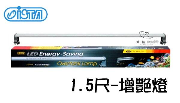 [第一佳水族寵物]台灣伊士達ISTA可掀式高效能省電LED跨燈[1.5尺-紅白增艷燈]免運
