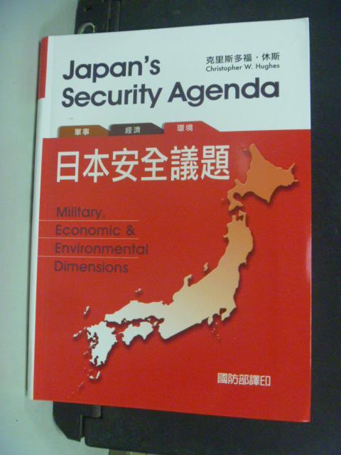 【書寶二手書T2/軍事_JAI】日本安全議題_克里斯多福.休斯