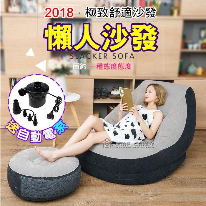 ~送電動充氣泵~INTEX 植絨充氣懶人沙發椅組|充氣沙發|懶人沙發|植絨防水|懶骨頭|沙