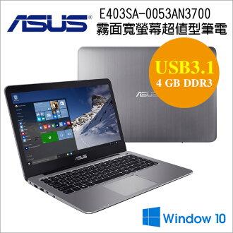 限量最低價17200!【ASUS 華碩】四核心14吋 FHD霧面寬螢幕超輕薄型筆記型電腦文書機 (Pentium N3700/4G/128G/FHD/W10) E403SA-0053AN3700 (金..
