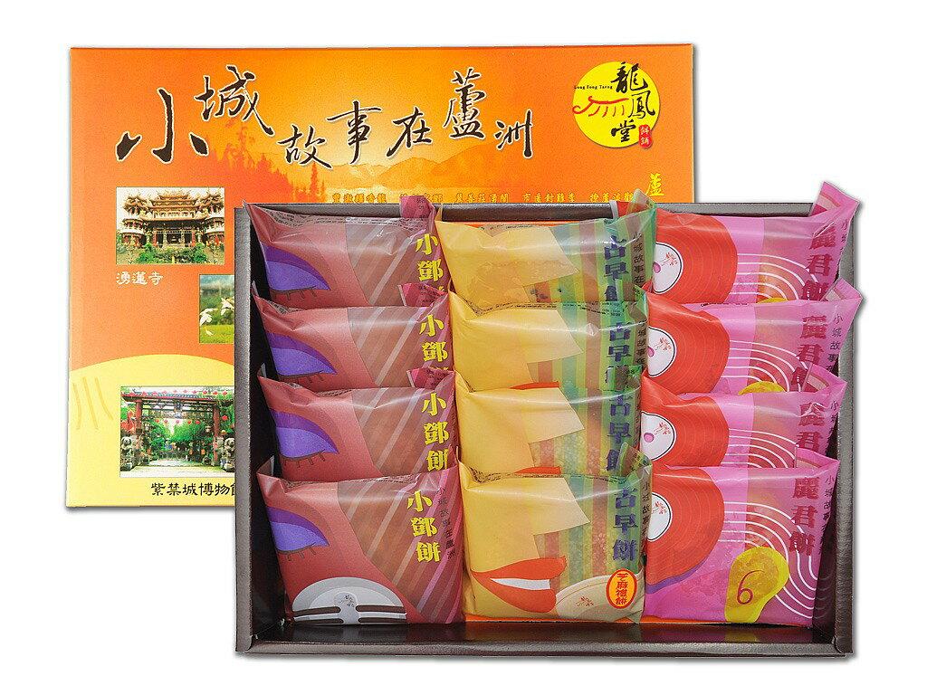 蘆洲情禮盒1080g/盒