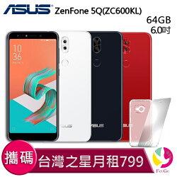 ASUS ZenFone 5Q (ZC600KL) 4GB/64GB 攜碼至 台灣之星  4G月繳799手機$ 1 元 【贈9H鋼化玻璃保護貼*1+氣墊空壓殼*1】
