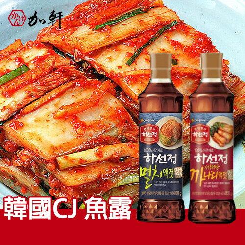 《加軒》韓國進口魚露 玉筋魚/鯷魚 800g