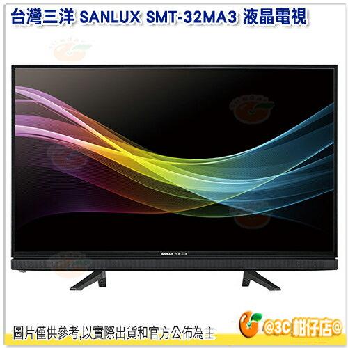 含運含基本安裝台灣三洋SANLUXSMT-32MA3LED背光液晶電視32吋公司貨內建數位影音含視訊盒預約錄影