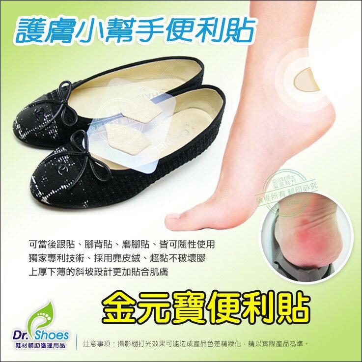 金元寶便利後跟貼3mm 鞋子磨擦腳跟 腳背磨擦隔離 服貼升級精巧實用 觸感極緻 LaoMeDea