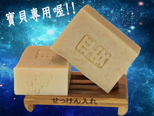 *蕾爸愛做皂* 乳油木果寶貝皂 幼兒專用/ 手工皂/冷製皂//冷壓初榨橄欖油/沐浴乳/純天然 110g±5%